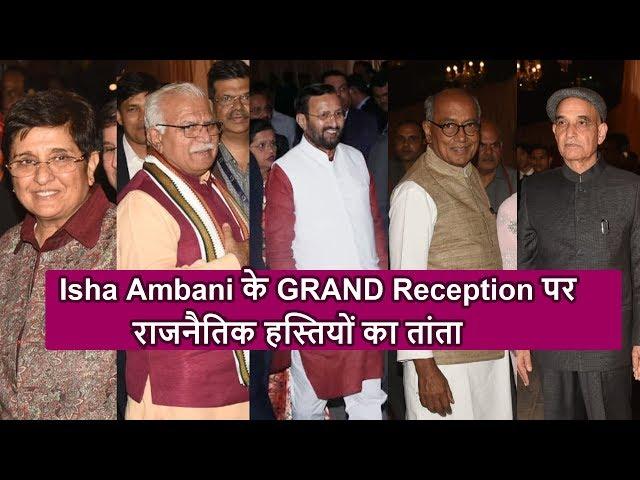 Digvijay Singh  से लेकर Kiran Bedi तक, Isha Ambani  के  Reception में पहुंचे ये VVIP राजनेता