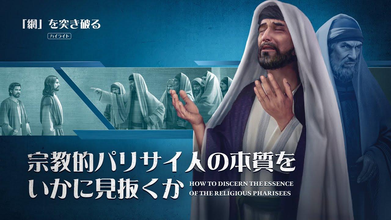 キリスト教映画「『網』を突き破る」抜粋シーン:宗教的パリサイ人の本質をいかに見抜くか