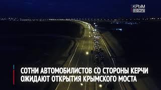 Сотни автомобилистов в Керчи ждали открытия Крымского моста
