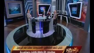 مفيش برلمان فى مصر.. الطنطاوى: ما حدث بالانعقاد الأول تمرير لما تريده الحكومة السيئة