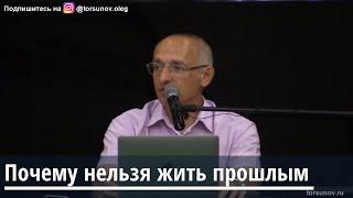 Торсунов О.Г.  Почему нельзя жить прошлым