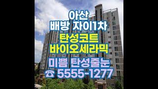 아산 배방자이1차 아파트 탄성코트 바이오세라믹 리모델링…