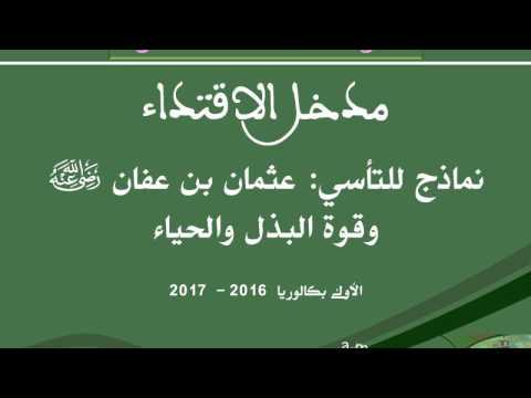 نماذج للتأسي عثمان بن عفان رضي الله عنه وقوة البذل والحياء اولى باك Youtube