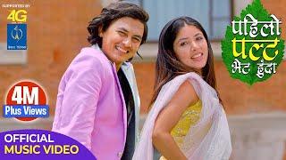 Pahilo Palta Bhet Huda ft. Paul Shah & Pooja Sharma By Saroj Oli & Rachana Rimal