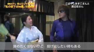 「私の部下は50歳」応援動画/こばやしあきこ&渡辺恋 編 小林亜紀子 検索動画 29