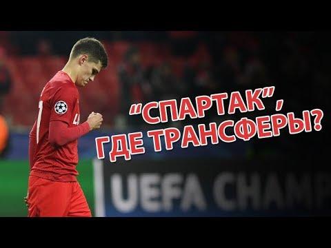 «Спартак», где трансферы? Live Симонова и Егорова