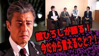『警視庁SP特命係』の共演者の質問に舘ひろしが答える!! 3月4日(月)『...