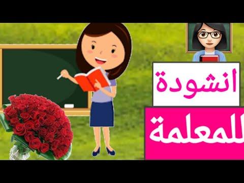 انشودة عن المعلمة بدون ايقاع أزهار الإيمان Youtube
