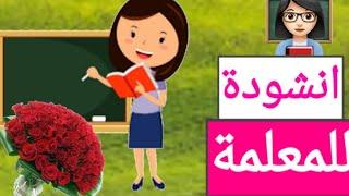 انشودة عن المعلمة بدون ايقاع /أزهار الإيمان🌻