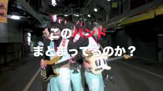 2010.1.6に同時発売される浜野謙太(sakerock)の主催する2バンド、在...