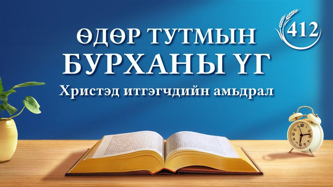 """Өдөр тутмын Бурханы үг   """"Хэвийн байдалд хэрхэн орох вэ""""   Эшлэл 412"""