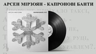 Арсен Мірзоян - Капронові банти