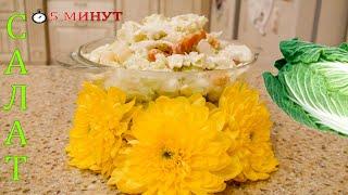 Салат из пекинской капусты и ананасами