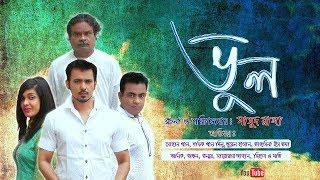 Bhul | ভুল | Shortfilm 2018 | Ft Sohan Khan, Shofik Khan Dilu, Juel Hasan | Masud Ranga