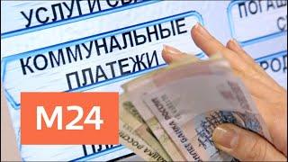 Смотреть видео Москва перейдет на новые платежные квитанции по ЖКХ - Москва 24 онлайн