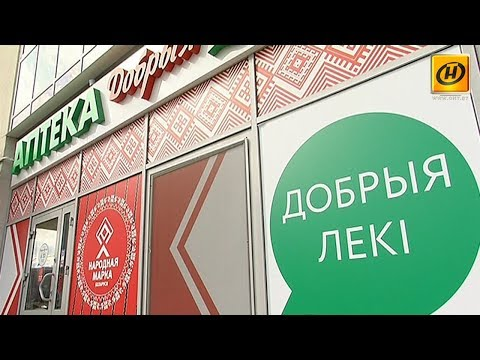 "Народная марка Беларуси: ""Добрыя лекi"", Аптека групп"