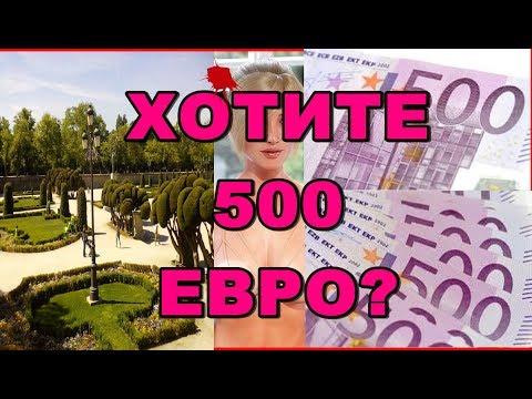 500 евро. Валютный рынок.