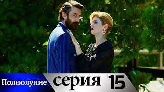 Полнолуние - 15 серия субтитры на русском  Dolunay