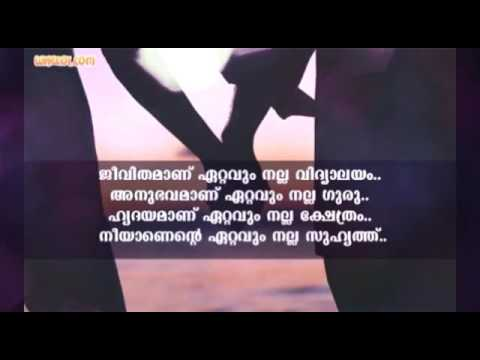 Malayalam Feeling Friendship Song Youtube