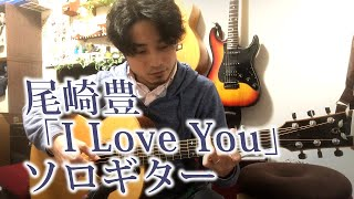 尾崎豊「I Love You」Fingerstyle solo guitar By龍藏Ryuzo(リクエスト)