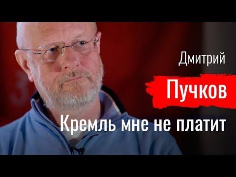 Кремль мне не платит. Дмитрий Пучков // По-живому