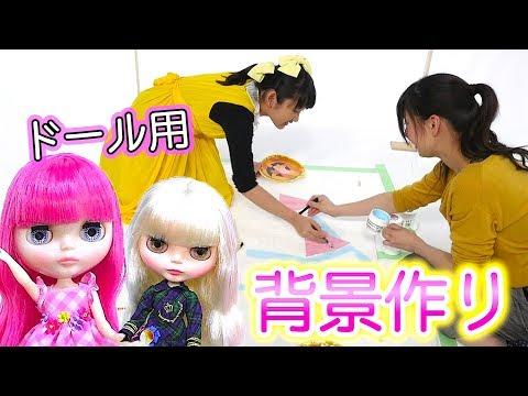 DIYブライス人形に背景を作ってあげたよ!プリンセス姫スイートTV【BlytheDoll】