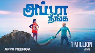 Appa Neenga |Tamil Christian Song | K4 | Rhea Reenukumar | Ps.Reenukumar |