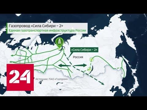 """Завязки на Азию: """"Газпром"""" обходит проблемы на энергетическом рынке - Россия 24"""