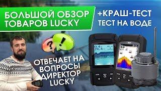обзор продукции LUCKY Топим эхолот Ответ директора Lucky