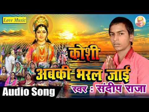 Koshi Abki Bharal Jai    कोशी अबकी भरल जाई    Sandeep Raja    New Chhath Mata Song 2017