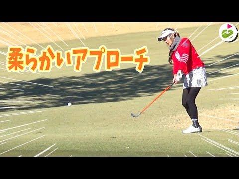 日本女子ミッドチャンピオン直伝!カップに寄っていくアプローチの打ち方