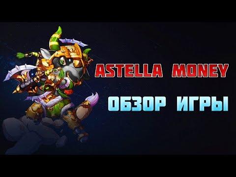 Astella Money игра с выводом денег обзор и отзывы