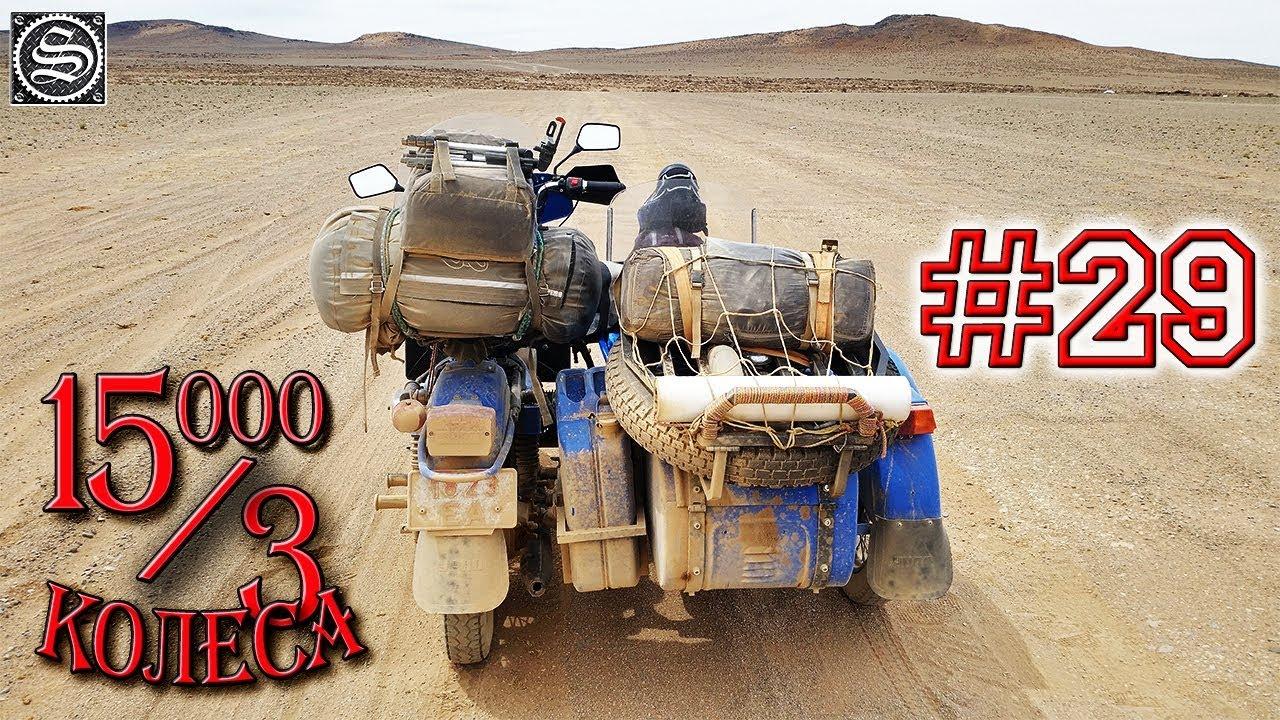 15000 на 3 Колеса. День 29. Урал Разваливается на Монгольских Дорогах | Как Заработать Вебмани на Автомате