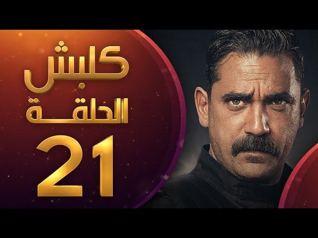 مسلسل كلبش الحلقة 21 الواحدة والعشرون | HD - Kalabsh Ep 21