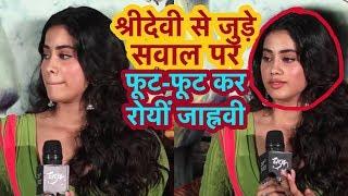 Dhadak Trailer Launch पर Janhvi Kapoor से पूछा गया Sridevi से जुड़ा सवाल, रो पड़ी