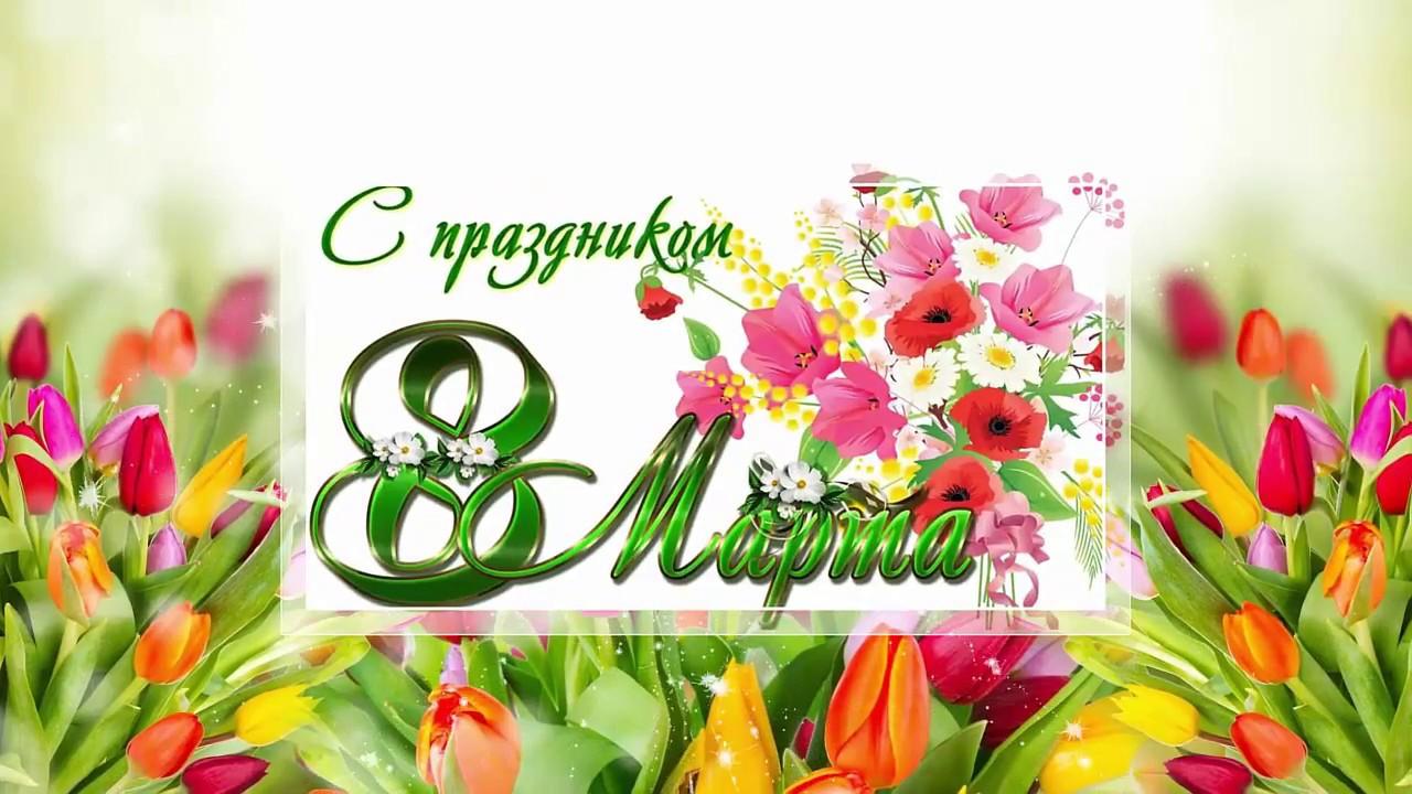 8 марта скачать бесплатно. Поздравления с 8 МАРТА!!! - YouTube