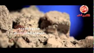 Mahmoud Al Omda   Mahragan El Donya Shemal   محمود العمدة   مهرجان الدنيا شمال   YouTube