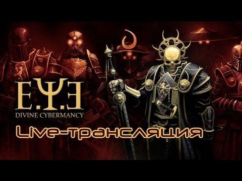 Русификатор для игры E.Y.E: Divine Cybermancy