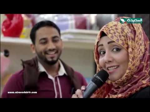 الناس والعيد 2018 - الحلقة الثانية 02