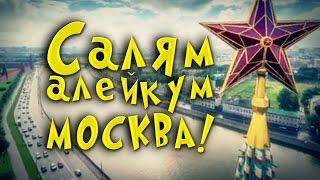 Салям алейкум, Москва! (Киевская Русь передает привет Золотой Орде)