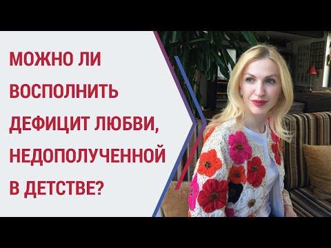 Советы психолога. Недолюбленность в детстве: как исправить? Кристина Кудрявцева