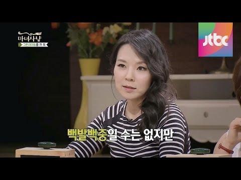 [테마클립] '마녀사냥' 곽정은 테마클립 4탄! 연애 Tip & Skill 모음