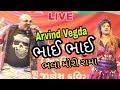 Download bhala mori rama   bhai bhai   arvind vegda   live   mehsana   MP3 song and Music Video