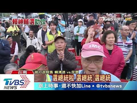 郭國文勝選功在清德 台南鄉親拱賴選總統