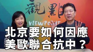 '21.01.20【趙少康×尹乃菁觀點】直播