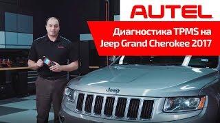 Диагностика систем TPMS при помощи TS508 и TS608 на Jeep Grand Cherokee 2017