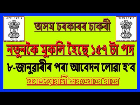 Latest Assam Government Job 2019 from APSC Total 157 Post || Education For Assam