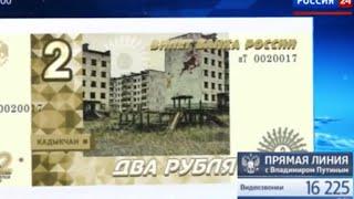 Каким россияне видят дизайн новых купюр?