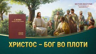 Фильм про христиан «Вестник Евангелия» Христос – Бог во плоти (Видеоклип 2/3)