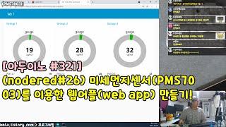 [아두이노#321] (nodered#26) 미세먼지센서…